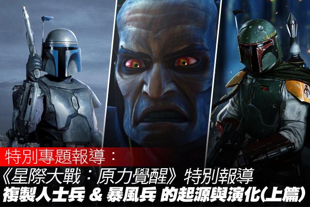 《星際大戰:原力覺醒》特別專題:複製人士兵 與 暴風兵 的起源與演化!(上篇)