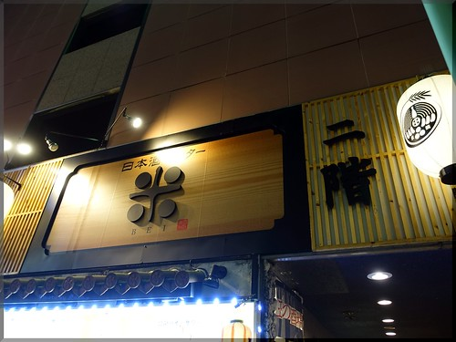 Photo:2015-12-16_T@ka.の食べ飲み歩きメモ(ブログ版)_のんびり地酒を堪能出来る店【関内】日本酒センター米(べい)_01 By:logtaka