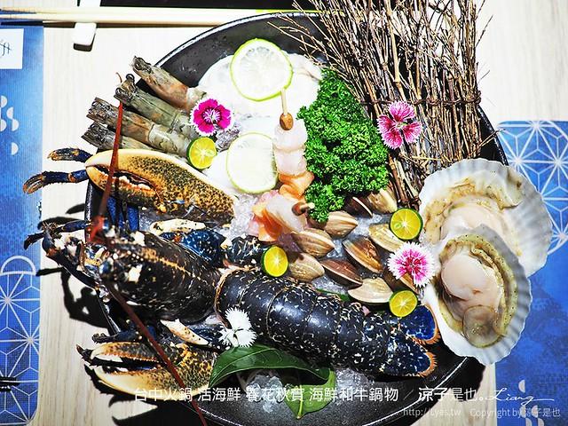 台中火鍋 活海鮮 春花秋實 海鮮和牛鍋物 58