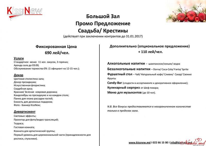 """Sala de festivităţi  """"KissNew""""  > Oferta promoțională Nunți/Cumetrii (valabil la semnarea contractelor pînă pe data de  31.01.2017)"""