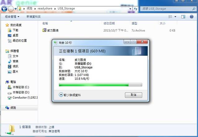 100m上傳USB3
