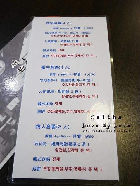 小碧潭捷運站美食餐廳首爾大叔 (2)