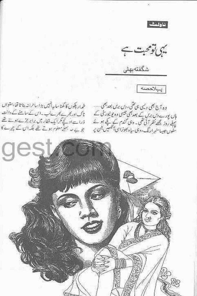 Yahi To Mohabbat Hai Complete Novel By Shagufta Bhatti