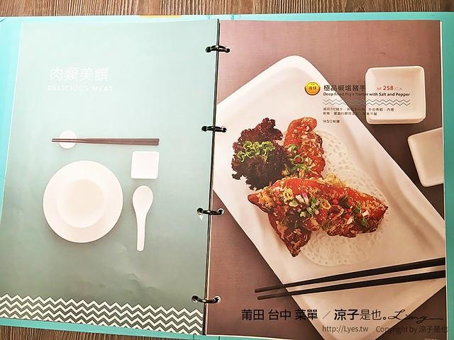 莆田 台中 菜單 12