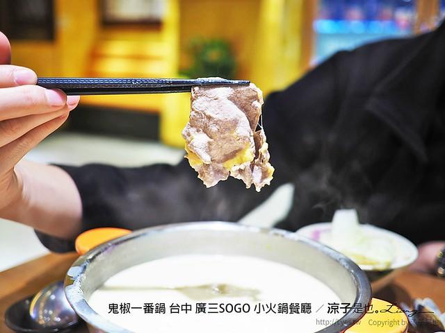 鬼椒一番鍋 台中 廣三SOGO 小火鍋餐廳 20