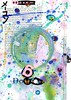 Do by Marc-Anthony Macon