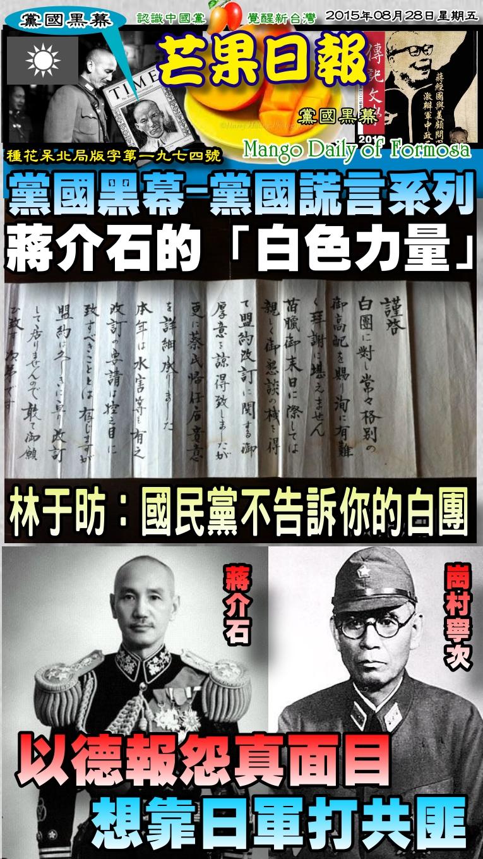 150828芒果日報--黨國黑幕-以德抱怨真面目,想靠日軍打共匪