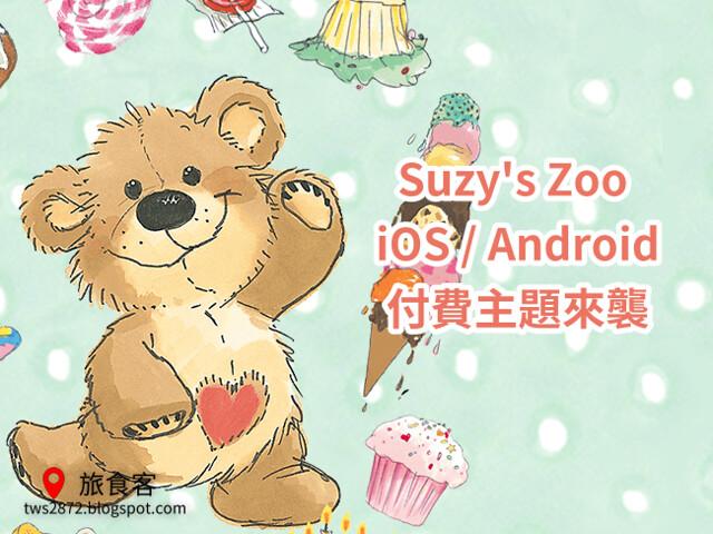 LINE 主題-Suzy's Zoo