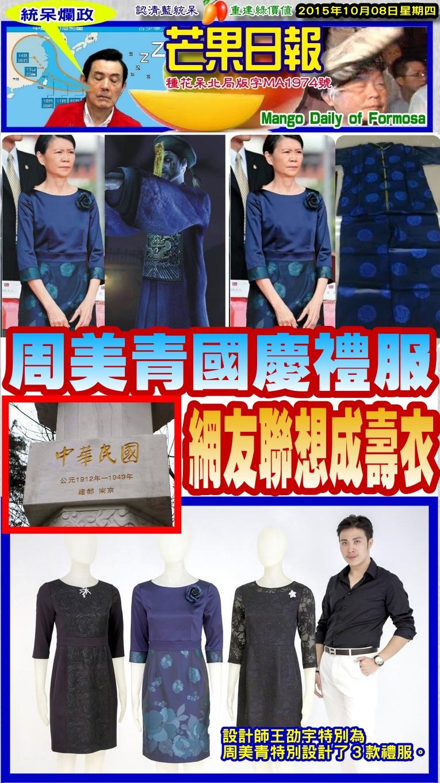 151011芒果日報--統呆爛政--周美青國慶禮服,網友聯想成壽衣