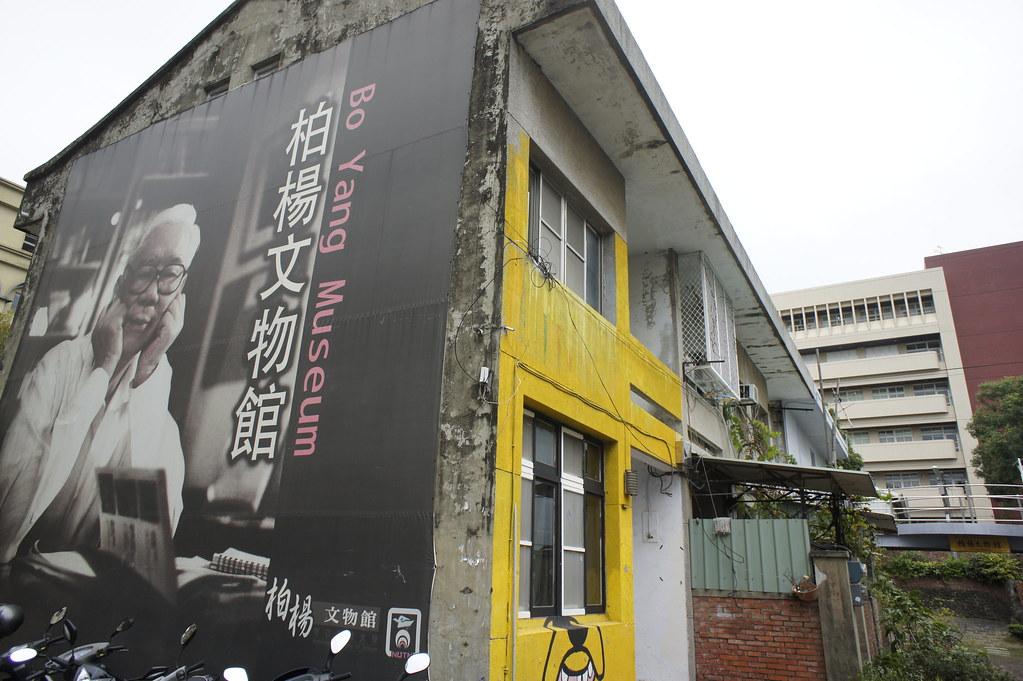 台南中西區柏楊文物館  (3)