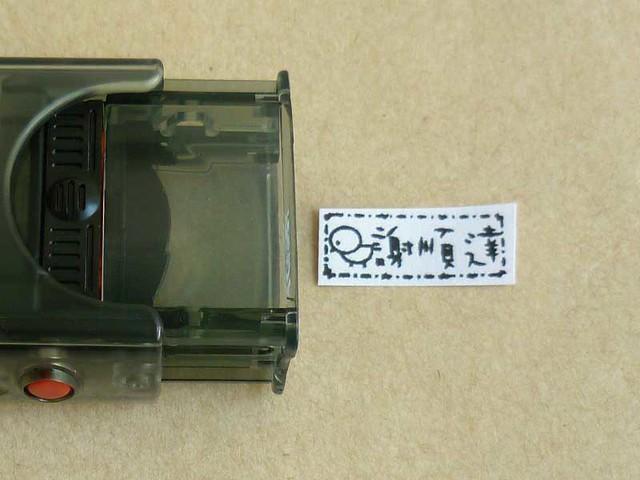 1051213-s841-Q版姓名章小雞, Panasonic DMC-FS7