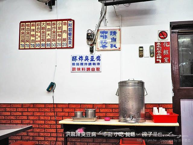 洪麻辣臭豆腐 一中街 小吃 餐廳 16