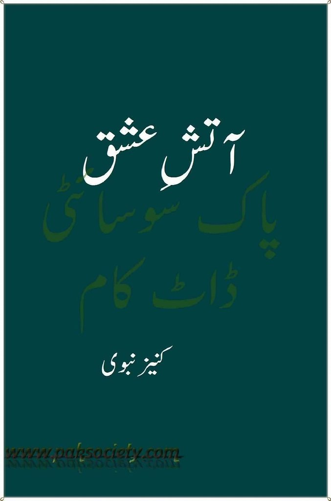 Aatish e Ishq is a very well written complex script novel which depicts normal emotions and behaviour of human like love hate greed power and fear, writen by Kaneez Nabvi , Kaneez Nabvi is a very famous and popular specialy among female readers