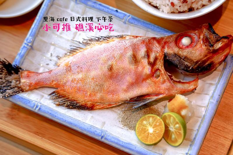 里海 cafe'鹽烤紅目鰱