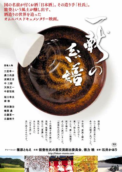『一献の系譜』日本版ポスター