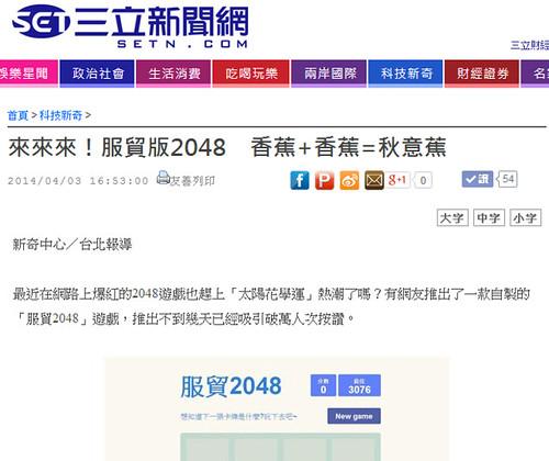 服貿2048_三立新聞網