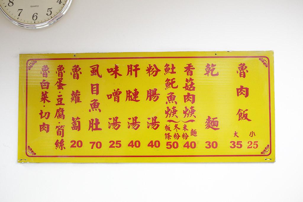 20151012-1板橋-幸福路32巷無名魯肉飯 (5)