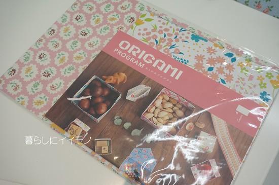 origami041