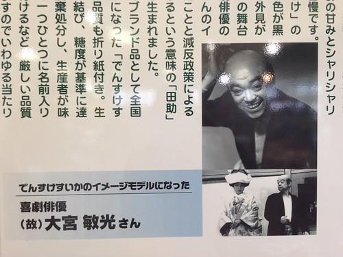 hokkaido-michinoeki-toma-densuke-Image-character