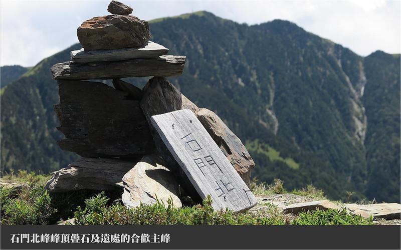 石門北峰峰頂疊石及遠處的合歡主峰
