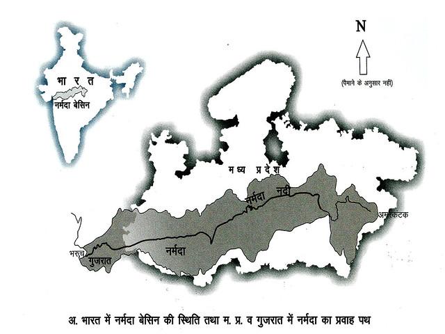 भारत में नर्मदा बेसिन की स्थिति तथा म.प्र. व गुजरात में नर्मदा का प्रवाह पथ