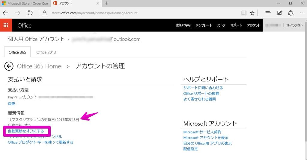 アカウント - Microsoft Edge 2015-08-31 10.39.59