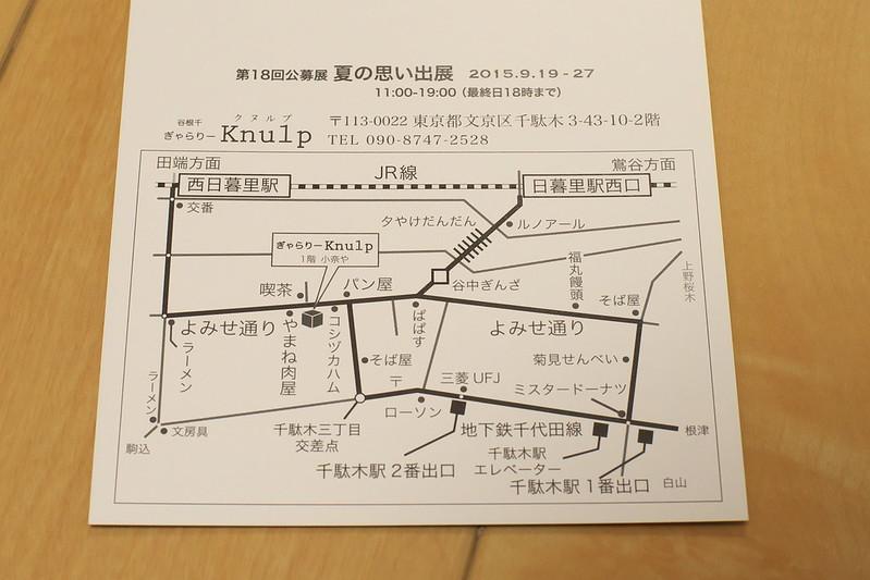 夏の思い出展 2015年9月19日(土)~27日(日) at ぎゃらりーKnulp