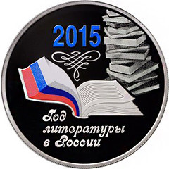 2015 Russian Year of Literature coin obverse