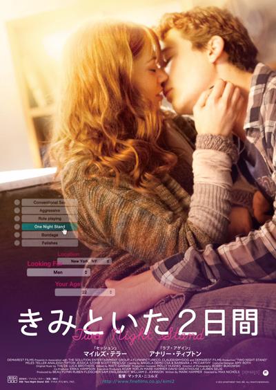 映画『きみといた2日間』日本版ポスター
