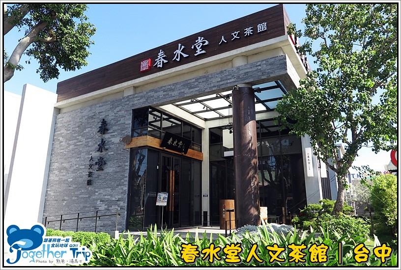 春水堂人文茶館 / 台中