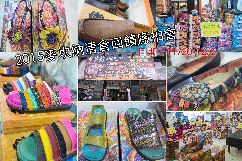 15.11.22-麥坎納鞋特賣會