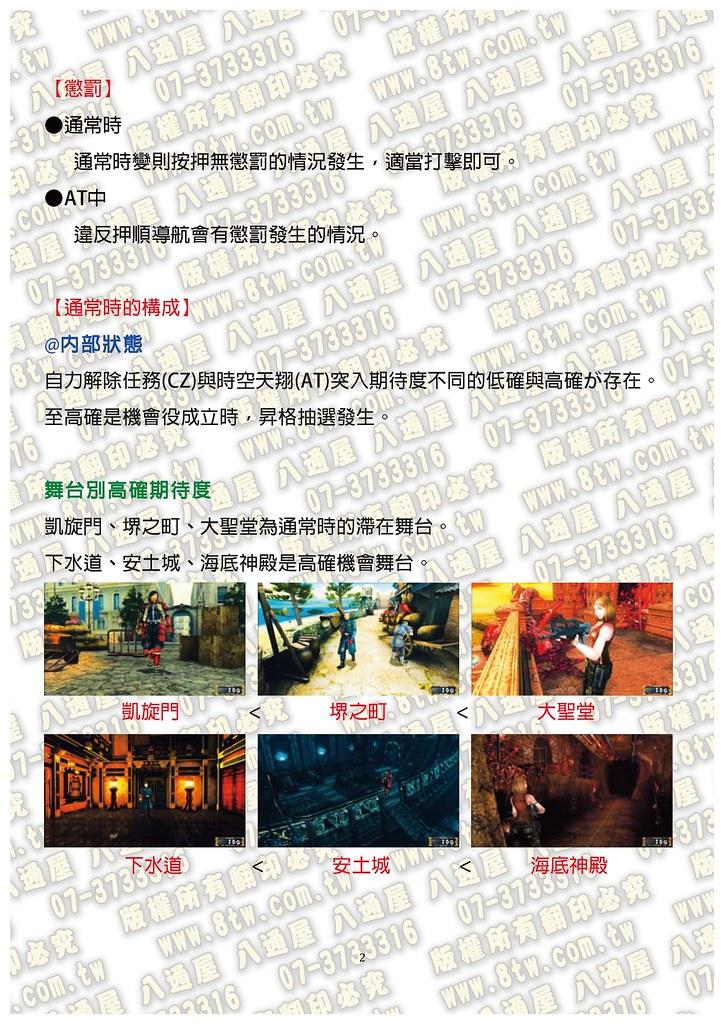 S0313鬼武者3 時空天翔 中文版攻略_Page_03