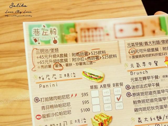 巷左轉菜單meun早午餐 (1)