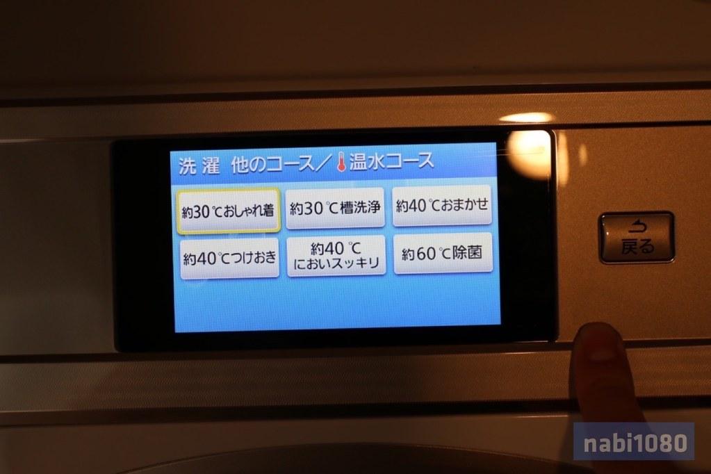 Panasonic 970009