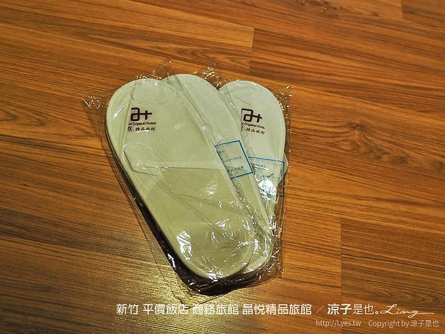 新竹 平價飯店 商務旅館 晶悅精品旅館 20
