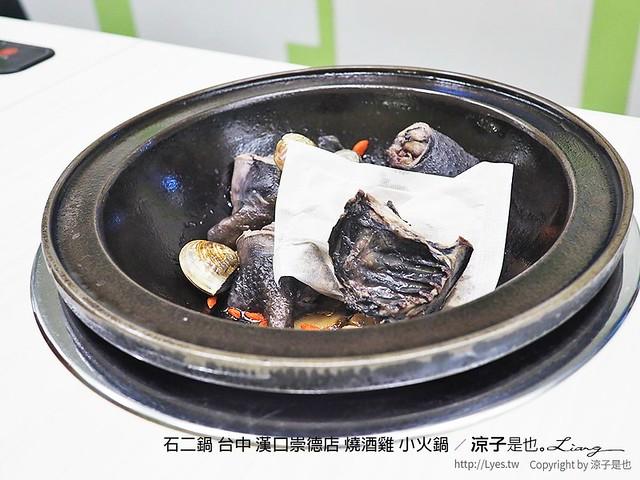 石二鍋 台中 漢口崇德店 燒酒雞 小火鍋 8