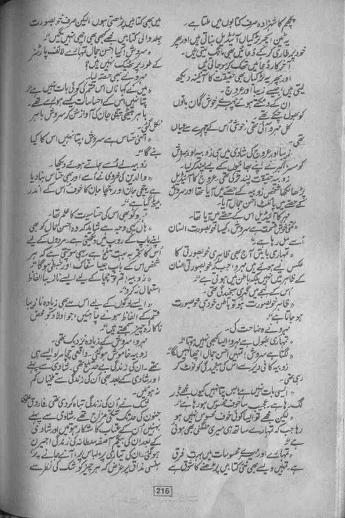 Rim Jhim Boonden Barsy Sawan Complete By Alia Hira
