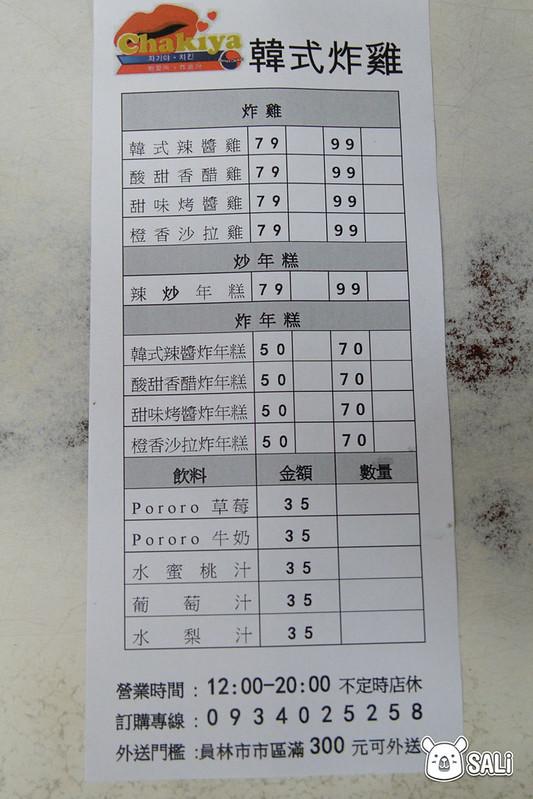 莎笠小日子chakiya韓式炸雞-28