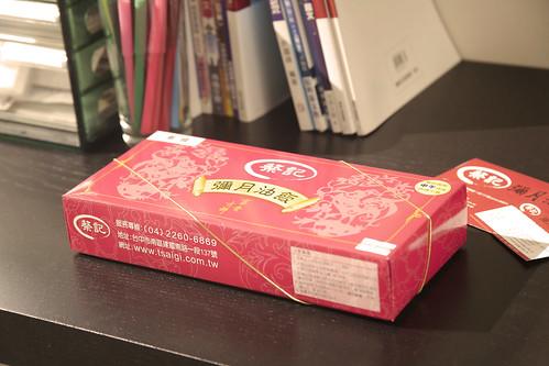 送彌月禮盒~老師群的最愛,內行人才知道的台中蔡記油飯 (5)