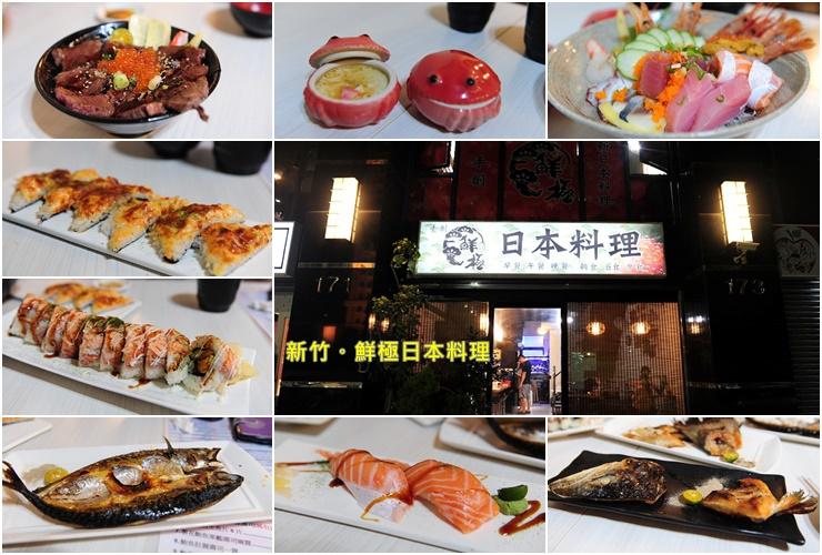 sushi_hsinchu