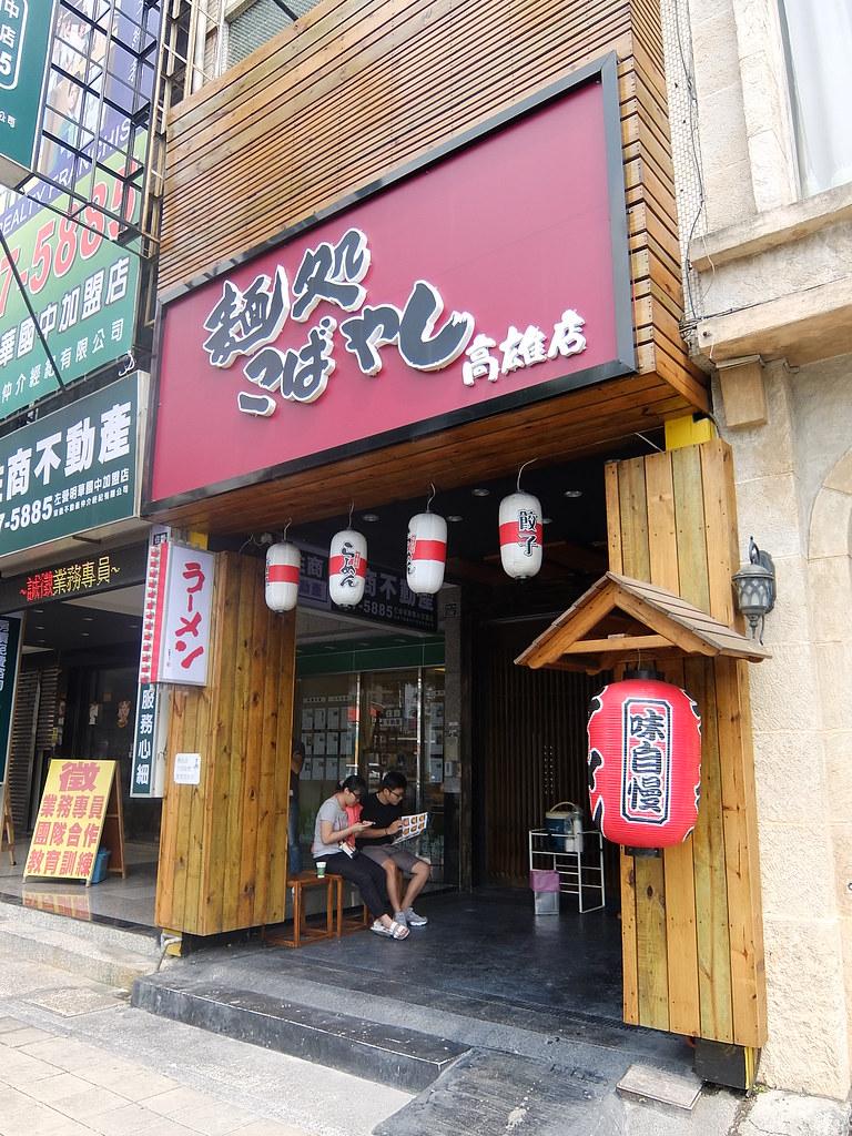 麵處小林,這是高雄店,如果沒記錯的話,總店在彰化,台北跟高雄各有一家分店...