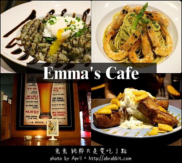[台中]Emma's cafe–巷弄美食之夜晚小酌好去處,大推清炒義大利麵與燉飯@北區 中國醫