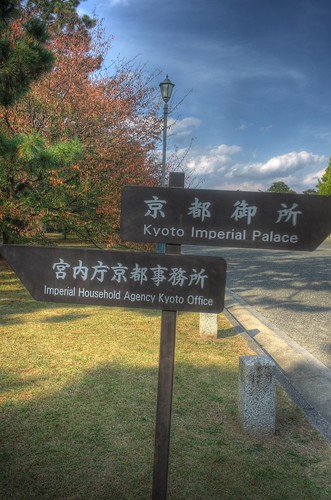 Kyoto Imperial Palace on OCT 30, 2015 (82)