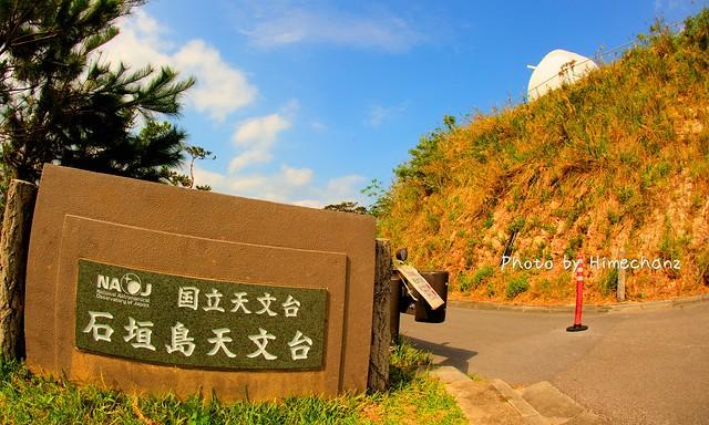 国立天文台 石垣天文台です!