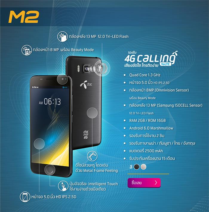 dtac-Phone-M2