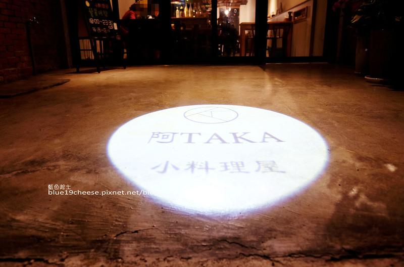 31570626614 ee32f8437f c - 阿TAKA小料理屋-日式居酒屋.飯食炒物炸物烤物串燒.台中消夜.深夜食堂.美術館和文化中心附近