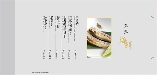 台北牧島菜單_170115_0006