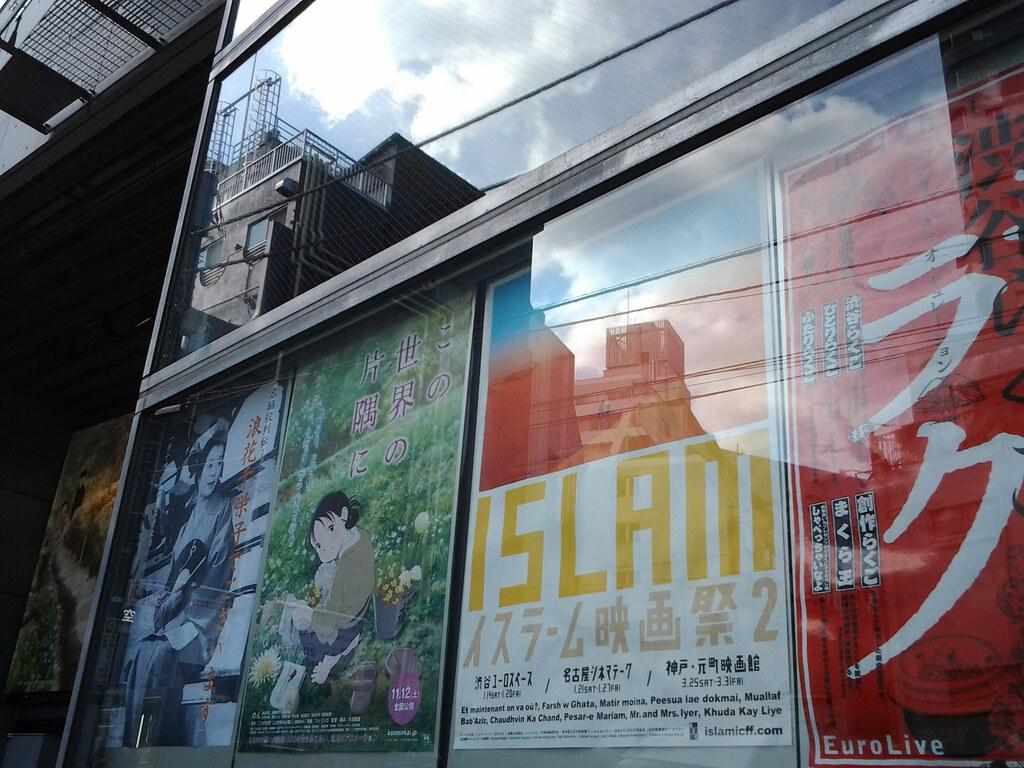イスラーム映画祭2@ユーロスペース