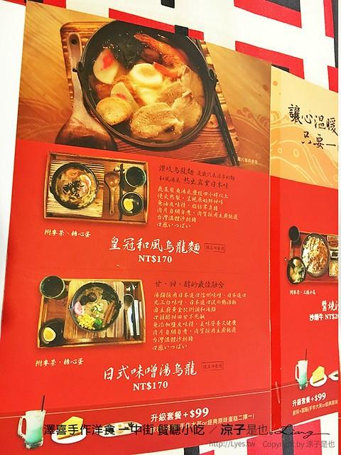 澤喜手作洋食 一中街 餐廳小吃 1