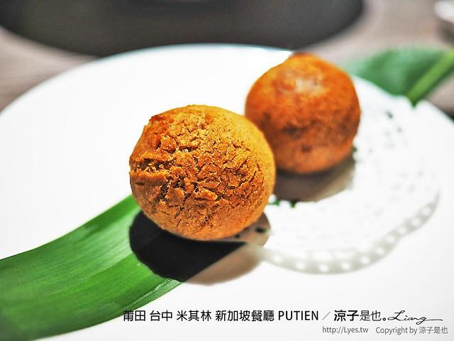 莆田 台中 米其林 新加坡餐廳 PUTIEN 28